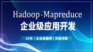 从hadoop应用到企业级mapreduce开发【海牛学院】