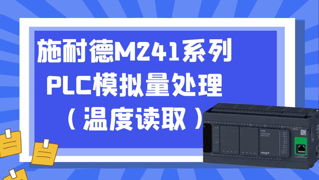 施耐德M241系列PLC模拟量处理(温度读取)
