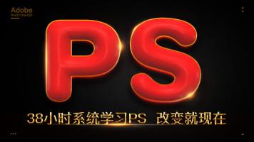 PS-38小时0基础系统学习全攻略,ps0基础学习必须课