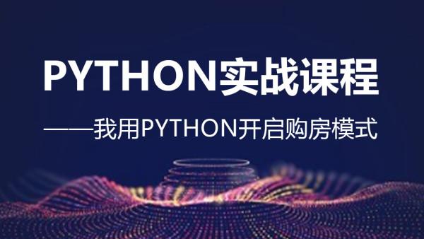 Python实战课程——我用Python开启购房模式