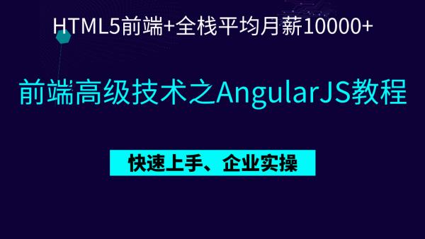 前端高级技术之AngularJS教程