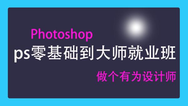 Photoshop入门到精通大师班 淘宝美工 ps合成 后期调色 抠图