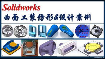 SolidWorks曲面工装仿形+设计案例