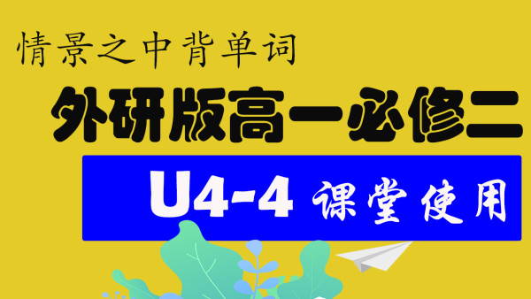 《情景之中爱背词》外研新版必修二U4-4课堂使用