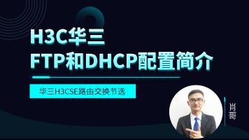 H3C华三FTP和DHCP配置简介视频教程(肖哥)