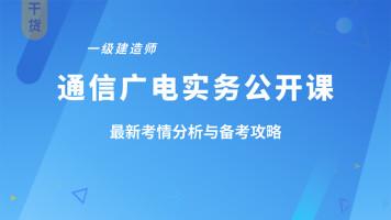 2020一级建造师通信广电实务公开课