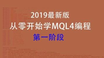 2019最新版从零开始学MT4平台MQL4语言编程第1阶段