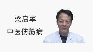 中医伤筋常见病之扭伤
