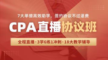 2021CPA直播协议班/签约保障不过退费/全科单科任选/只为效果付费