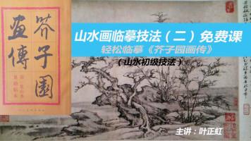 山水画临摹技法 (2)——轻松学习《芥子园画传》(初级教程)