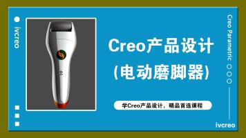 Creo/Proe产品结构设计-防水电动磨脚器
