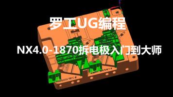 罗工UG编程CNC编程拆电极初级到出师拆铜公零基础到大师