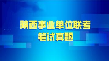 陕西事业单位联考笔试试题