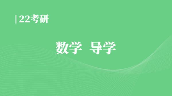 姜晓千 22考研数学导学