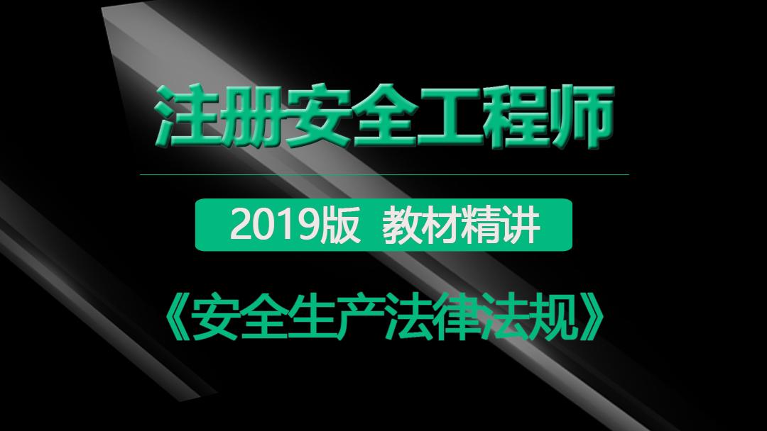 2019版注册安全工程师-安全生产法律法规-精讲课程【刘双跃主讲】