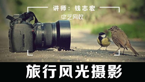 【摄影】旅行风光摄影/钱志宏/录播/中艺