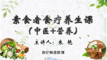 素食者的食疗养生(中医+营养)