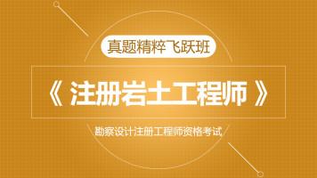 2020注册岩土工程师真题精粹飞跃班班