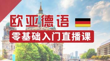 [欧亚外语]德语零基础入门直播公开课