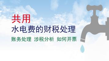 共用水电费的财税处理
