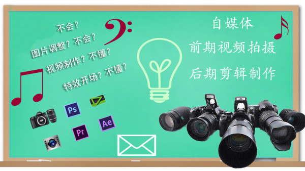 新媒体今日头条短视频,自媒体前期拍摄及后期制作技巧