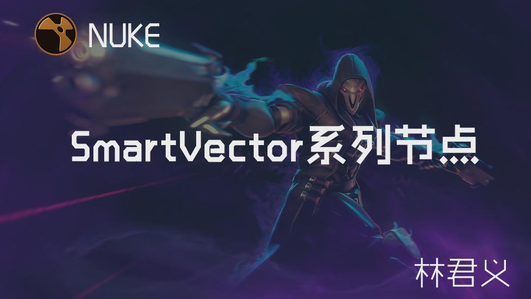 SmartVector系列节点