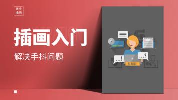 【插画入门】入门总结解决手抖问题/PS/AI/CDR/插画设计/排版技巧