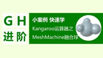 【Grasshopper设计参数化】Kangaroo运算器之 MeshMachine 融合球