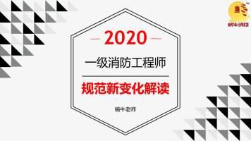 蜗牛消防2020年规范新变化解读