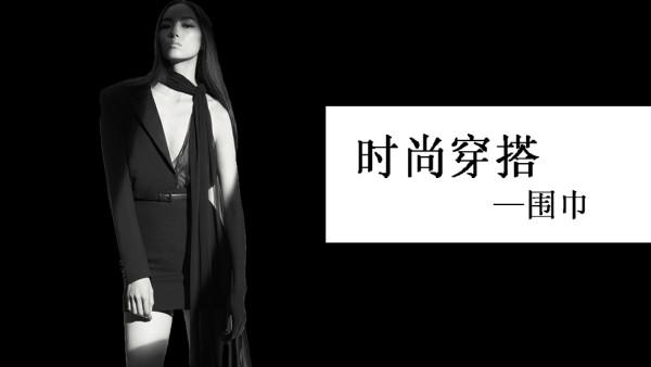 时尚穿搭单品系列-围巾【名师屋】