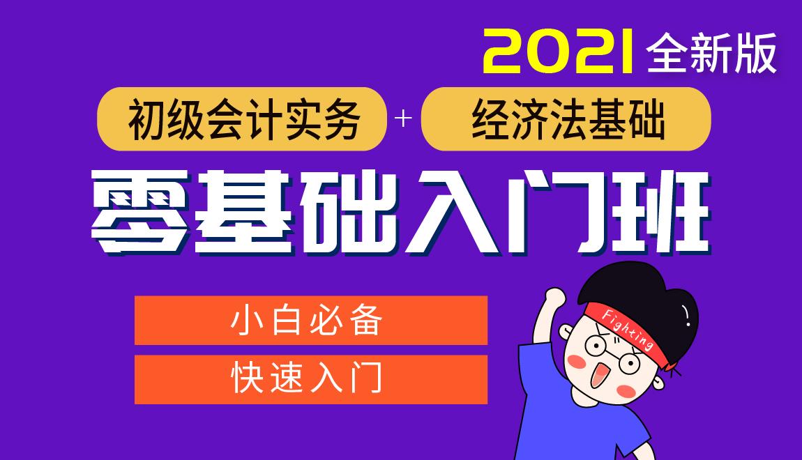 2021年初级会计职称免费公开课
