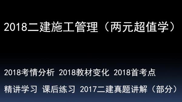 2018二建施工管理(两元超值学)