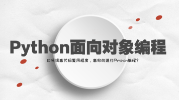 Python编程精粹——Python面向对象编程