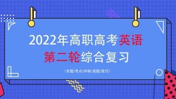 2022年自考英语第二轮专题复习