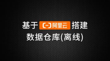 尚硅谷_基于阿里云搭建数据仓库(离线)
