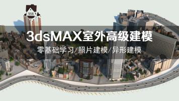 3DMAX室外高级建模/零基础学习/照片建模/异形建模