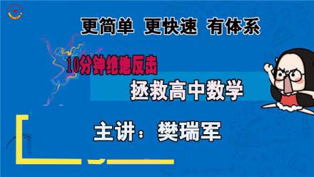 樊瑞军公开课合集:10分钟绝地反击拯救高中数学