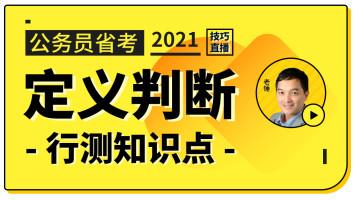 1Z行测直播—定义判断【晴教育公考】适用2021公务员省考
