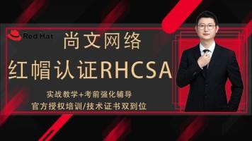 红帽认证linux/RHCE从零基础入门
