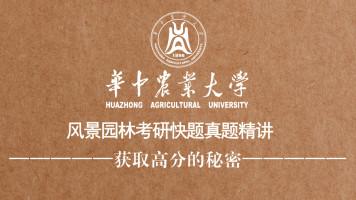 华中农业大学风景园林快题精讲