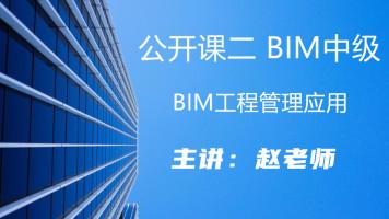 公开课二BIM中级——BIM工程管理应用