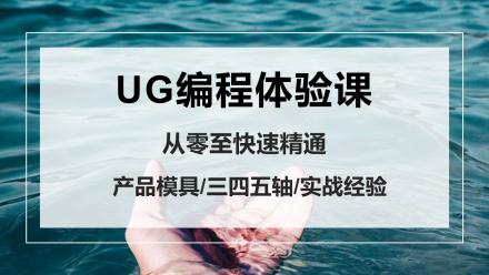 UG编程快速入门至精通