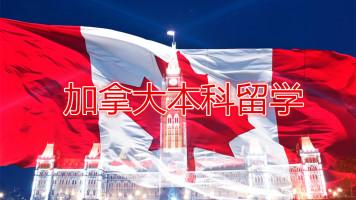 加拿大本科申请