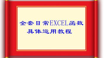 全套日常EXCEL函数具体运用教程(更新)