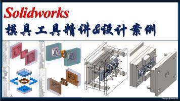 SolidWorks模具工具精讲+设计案例