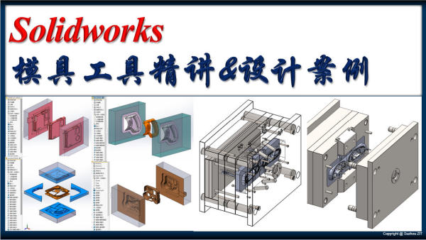 SolidWorks模具工具精讲课程+智能库特征、智能零部件、流道浇口