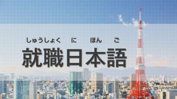就职日本语教室