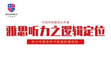 行田学院雅思听力公开课