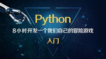 Python入门-8小时开发一个我们自己的冒险游戏