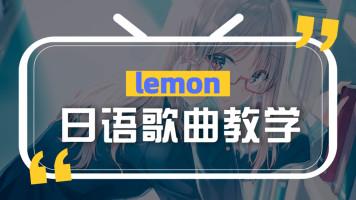妍一老师日语歌曲教学:非自然死亡主题曲《lemon》